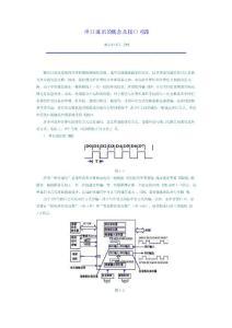 串口通讯概念和电路