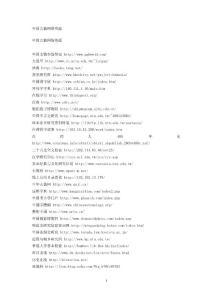 中国古籍网络资源