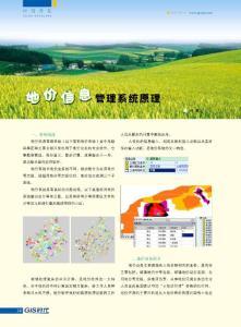 MapGis应用开发:地价信息管理系统