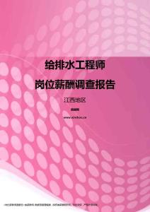 2017江西地区给排水工程师职位薪酬报告.pdf