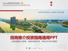 2017开发区商业计划书ppt模板_卡通动漫_PPT模板_实用文档.ppt