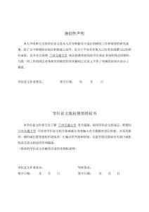超滤集成工艺处理西北村镇..