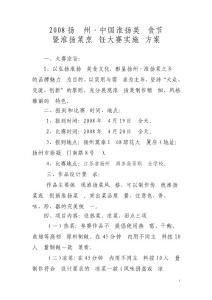 2008扬州·中国淮扬美食节暨淮扬菜烹饪大赛实施方案