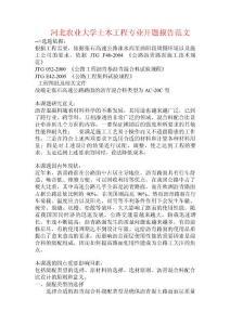 河北农业大学土木工程专业开题报告范文.doc
