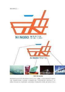 宁波城市形象标识