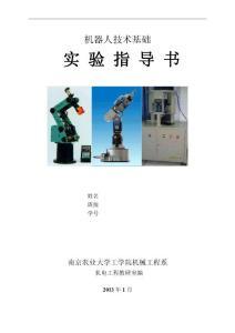机器人实验指导书-机械工程综合训练中心-南京农业大学