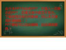 卡通教育类毕业论文答辩PPT模板_卡通动漫_PPT模板_实用文档.ppt