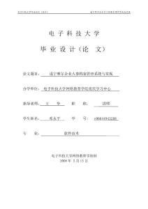 遂宁摩尔企业人事档案管理系统与实现