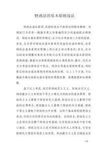 财政法的基本原则浅议_论文