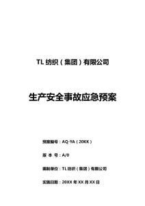 TL纺织(集团)有限公司生产安全事故应急预案-大型上市纺织集团内部管理制度