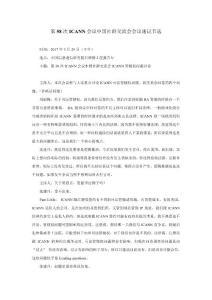第58次ICANN会议中国社群交流会会议速记节选