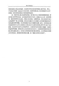 从中国古典诗词看歌唱音乐和文学之间得相互关系及影响