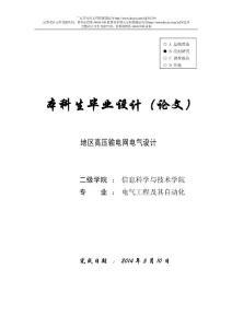 【电气工程及其自动化】地区高压输电网电气设计