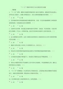 """""""十二五""""规划中的民生与社会建设重点问题-潍坊干部学习网"""