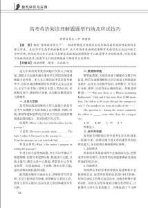 高考英语阅读理解题题型归纳及应试技巧