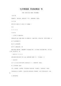 七夕商场系列活动策划书
