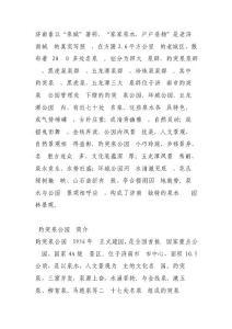 趵突泉五龙潭环城公园简介