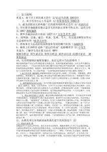 中学组织教育-NEW-2013-7..