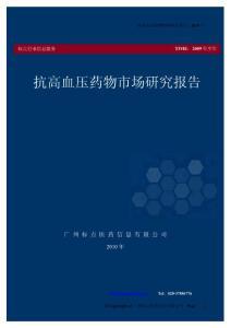 2010年抗高血压药物市场研究报告
