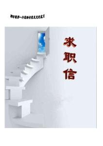 建筑专业求职简历