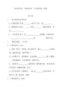 初中语文第六册第五单元目..