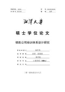 锦胜公司培训体系设计研究..