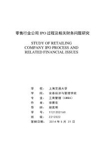 零售行业公司IPO过程及相..