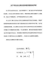 青州蜜桃产业现状及其发展..