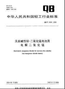 [轻工标准]-QB/T 2629-2004 无汞碱性锌-二氧化锰电池用 电解二氧化锰.pdf