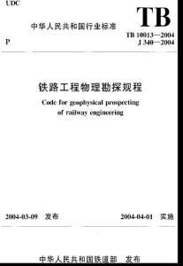 铁路工程物理勘探规程