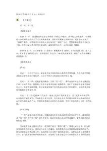 人民网2011国家公考申论热点之民生社会建设