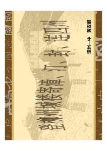 人教版选修《中国古代诗歌散文欣赏》课件:第三单元- 登柳州城楼(共14张PPT).ppt [只读] [兼容模式]
