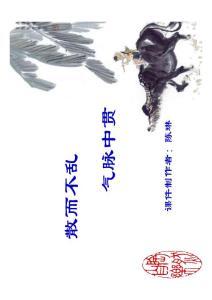 人教版选修《中国古代诗歌散文欣赏》课件:第五单元 散而不乱  气脉中贯(共25张PPT).ppt [只读] [兼容模式]