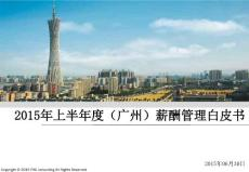 15年上半年广州地区薪酬ppt
