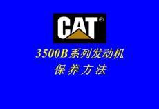 卡特发动机3500B发动机保养__二级