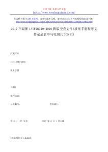 2017年最新IATF16949-20..