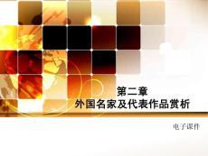 器乐与赏析教学资料-第二章  外国名家及代表作品赏析
