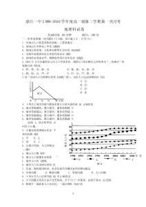 (地理)湛江一中20..