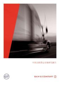 中国公路货运市场研究报告