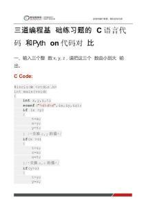黑马程序员C语言教程:几道编程基础练习题的C和Python的代码对比