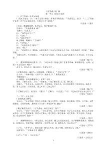 先秦诸子选读原文翻译