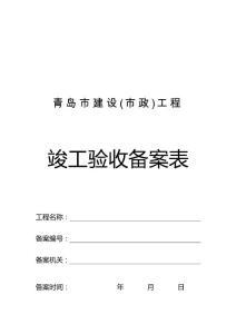 青岛市建设(市政)工程竣工验收备案表-