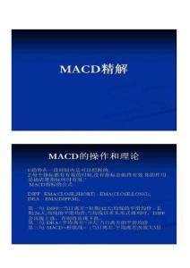 股票MACD图片精解.doc