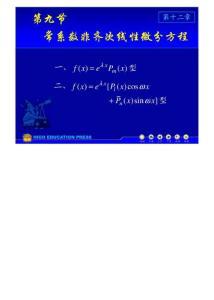 同济大学高等数学课件十六