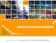 2014年哈尔滨银泰城商业街招商运营及物业管理方案