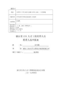 浙江省151人才工程培养人员..