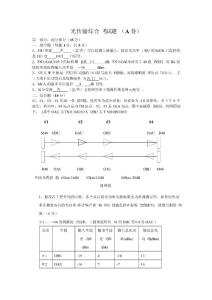 光网络综合考试题(A)卷答案