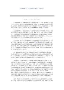 物联网核心无线传感器网技术专利分析