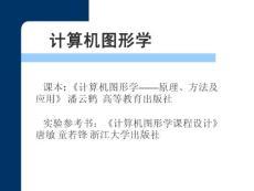 潘云鹤(第3版)计算机图形学1-newv