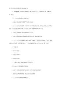 07中法网学校司法考试考前冲刺模拟试卷(一)